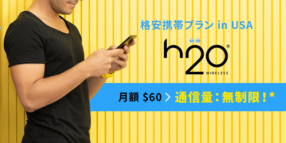 格安携帯プラン in USA H2O® Wireless Japan 月額 $60 通信量:無制限!