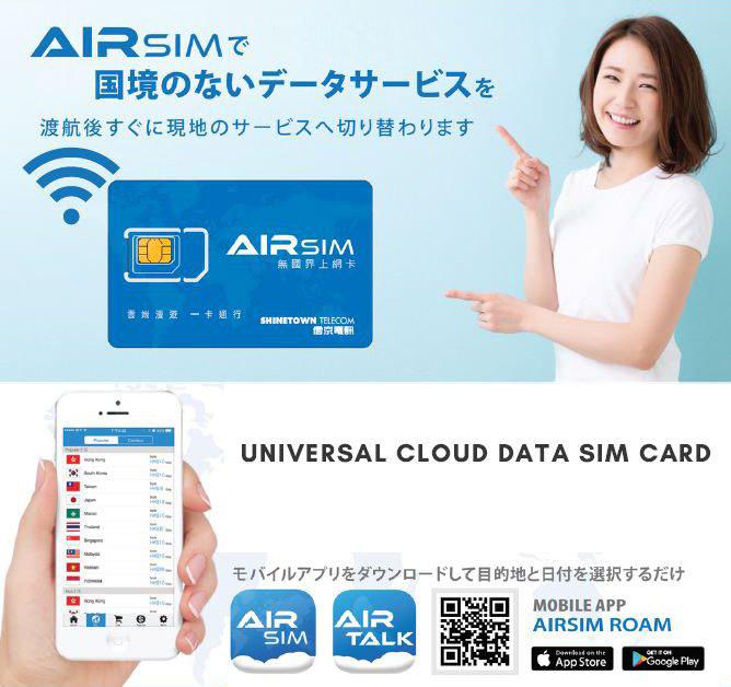 AIRSIMで 国境のないデータサービスを