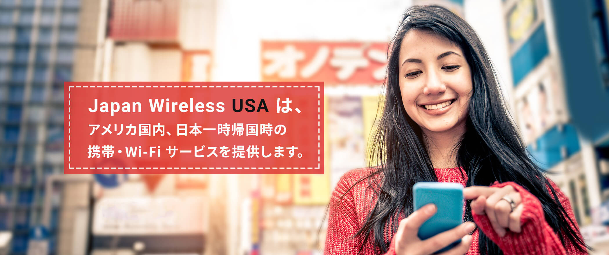 Welcome to JAPAN WIRELESS USA